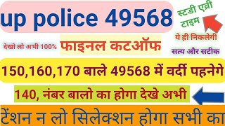 up police cutt off 2019,up police result 2019,up police result 49568,upp letest,upp 49568postresult,