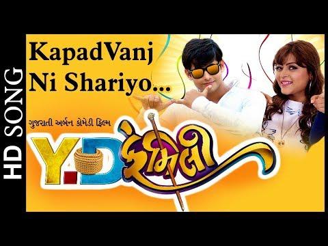 KapadVanj Ni Shariyo SONG from YD FAMILY New Urban Gujarati Film 2018 RELEASING 16 Feb