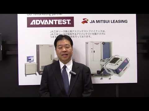 Hiroshi Kobayashi, General Manager of JA MITSUI LEASING, Talks about Advantest (in Japanese)