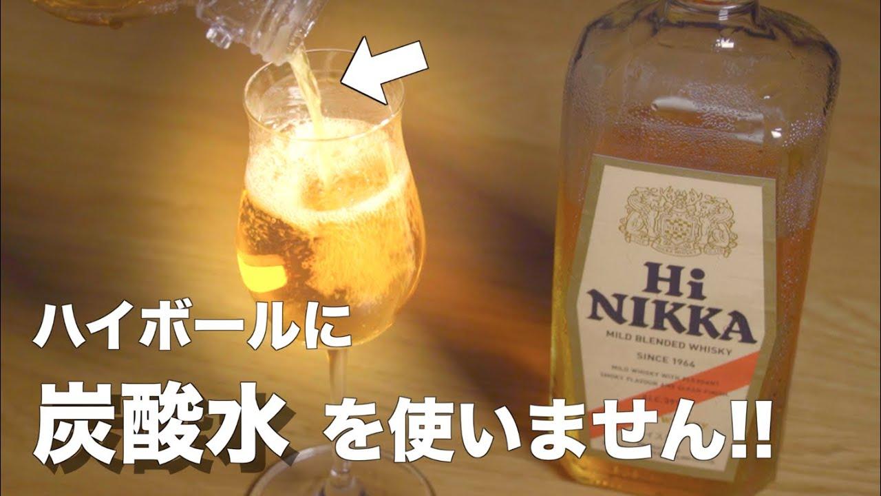 【発見】ウイスキーに直接、炭酸を注入して作った純度100%のハイボールが衝撃すぎた・・・