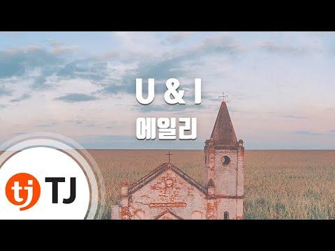 U & I_Aliee 에일리_TJ노래방 (Karaoke/lyrics/romanization/KOREAN)