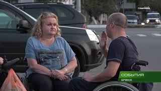 Доступны ли для инвалидов брянские маршрутки? Наш эксперимент  31 08 18