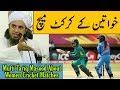 Mufti Tariq Masood Talking About Women Cricket Matches | Islamic Group