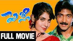 Pelli Telugu Full Movie |  Vadde Naveen, Maheswari, Prithviraj | Kodi Ramakrishna
