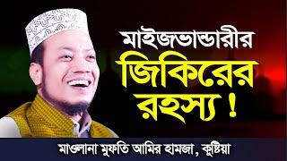 এবার মাইজভান্ডারীর গোমর ফাঁস    মুফতি আমির হামজা    Amir Hamza New Waz   