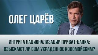 Олег Царев   Интрига национализации Приват банка  взыскают ли США украденное Коломойским?