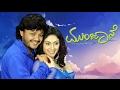 Ganesh Movies New Kannada Movies 2016 Munjane Kannada Full Movie ...