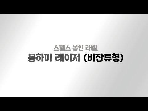 아이라벨 봉하미(비잔류형) 제품 소개