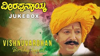 Veerappa Nayaka Jukebox | Veerappa Nayaka Kannada Movie Songs | Dr.Vishnuvardhan, Shruti | Old Songs