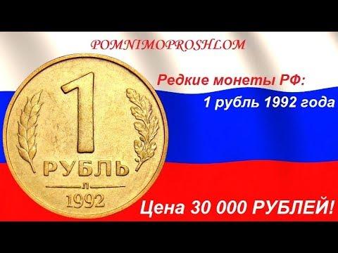 Редкие монеты РФ: 1 рубль 1992 - цена 30 000 рублей!