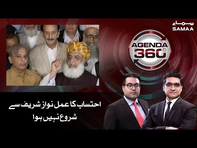 old School Politics Abhi Bhi Kamiyab, Wajah Kia? | Agenda 360 | SAMAA TV