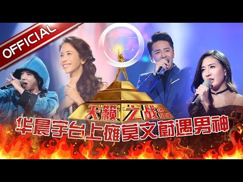 《天籁之战》第3期20161030: 华晨宇被史上最强神曲吓瘫了!【东方卫视官方高清】