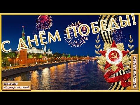 Красивое поздравление с 9 мая днём Победы. Футаж день Победы.  Музыкальная открытка день Победы