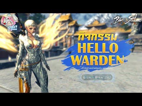 [Blade and Soul] Hello Warden!! สร้างตัวใหม่วันนี้ ได้ของฟรีจุใจ!!