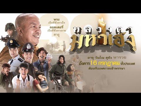 หนังไทย หนังตลก หลวงตามหาเฮง 2020 Full HD