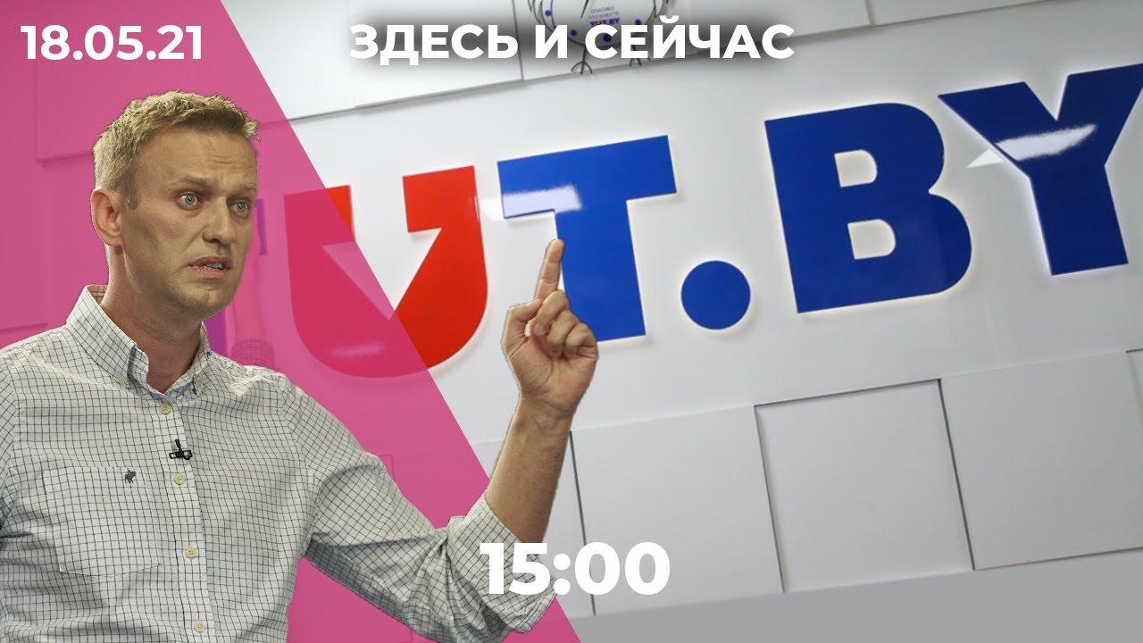 Download Беларусь: блокировка TUT.BY. 5% москвичей за Навального. ГД рассмотрит «закон против ФБК» за 3 дня