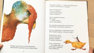 Приключения Бибигона Корней Чуковский. Детские стихи про смелого мальчика лилипута. Часть 1.