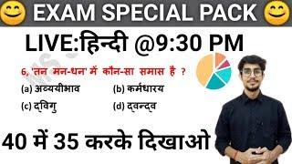 HINDI EXAM SPECIAL PRACTICE SET//32// BEST MCQS/super tet/ CTET/REET/MPTET/ALL TEACHING EXAM