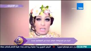 عسل أبيض - أجزاء من فيديوهات فيفي عبده عبر السوشيال ميديا