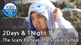 2 Days and 1 Night Season 1 | 1박 2일 시즌 1 - The Scary Party vs The Stupid Party, part 2
