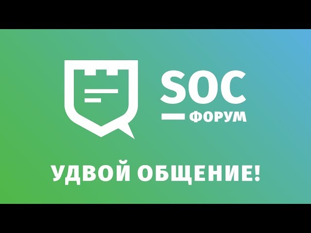 SOC-Форум 2018 — Удвой общение!