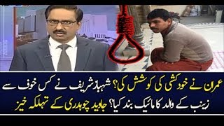 Javed Chaudhary Shocking Revelation In Zainab Case | Zainab Kasur | Today News