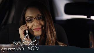 Haras Paara | Episode 56 - (2018-10-26) | ITN Thumbnail