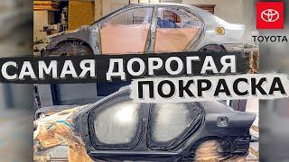 СДЕЛАЛИ КУЗОВ ВЕЧНЫМ. Качественная технология покраски авто. Toyota Corolla 2005 реставрация