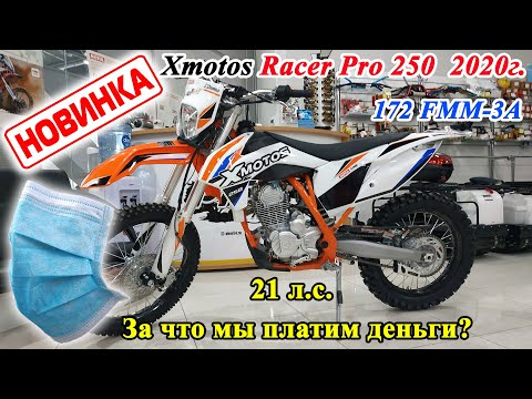 Он увезет тебя от проблем !!! Xmotos Racer PRO 250. Честный обзор, 172 FMM-3A