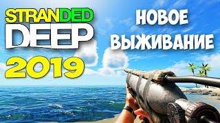 НОВОЕ ВЫЖИВАНИЕ   ЧТО НОВОГО   Stranded Deep 2019