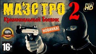Специальный Русский Боевик Маэстро 2 Криминальное Кино 2017 HD