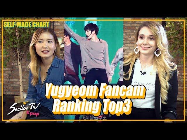 [SectionTV Kpop] Boy Main Dancer Special: Yugyeom(GOT7) Fancam Ranking