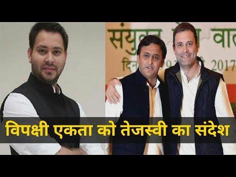 Tejashwi Yadav ने कहा- BJP को हराने के लिए सड़क पर उतरे विपक्ष l LiveCities