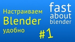 #1 Видеоурок: удобно настраиваем Blender