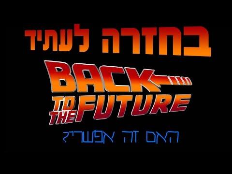 בחזרה לעתיד - האם זה אפשרי?