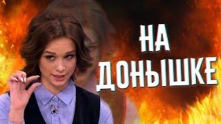 Диана Шурыгина на ПУСТЬ ГОВОРЯТ, клип НА ДОНЫШКЕ и другие приколы #18