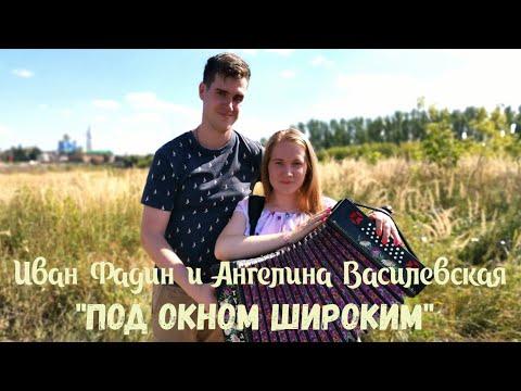 Иван Фадин и Ангелина Василевская - \