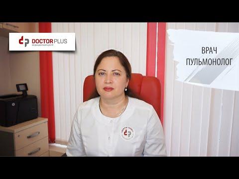Интервью с врачом пульмонологом. Заболевание ХОБЛ - БРОНХИТ КУРИЛЬЩИКА.