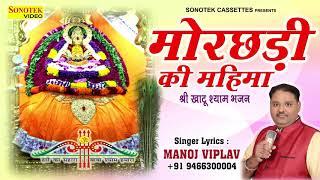 मोरछड़ी की महिमा | Manoj Viplav | Bhajan Khatu Shyam Ke | Shyam Ke Bhajan | Khatu Shyam Ji