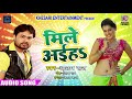 #Alam Raj का #New #Superhit #Bhojpuri Song - Mile Aiha - New Bhojpuri Dj Songs