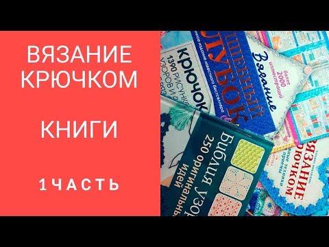 Бесплатно скачать книгу вязание крючком для начинающих бесплатно