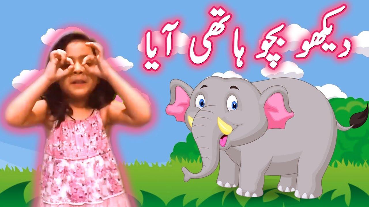 Download Dekho bacho hathi aya   Bulbul ka bacha   Kids Urdu - Hindi Poems   Kids Song