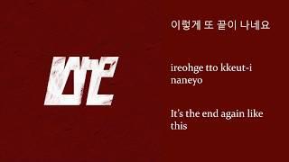 아이원(IONE) - I Don't Love You lyrics (HANGUL/ROMANIZATION/ENGLISH)