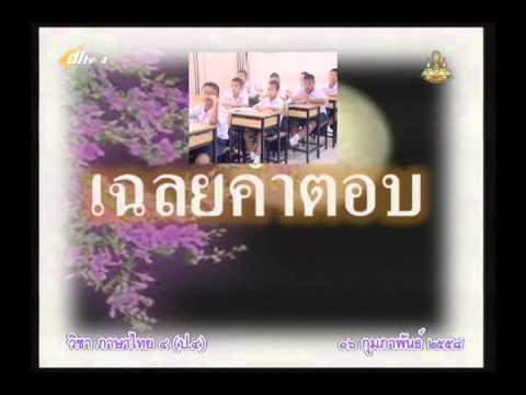 081B+4160258+ท+ดวงจันทร์ของลำเจียก+thaip4+dl57t2