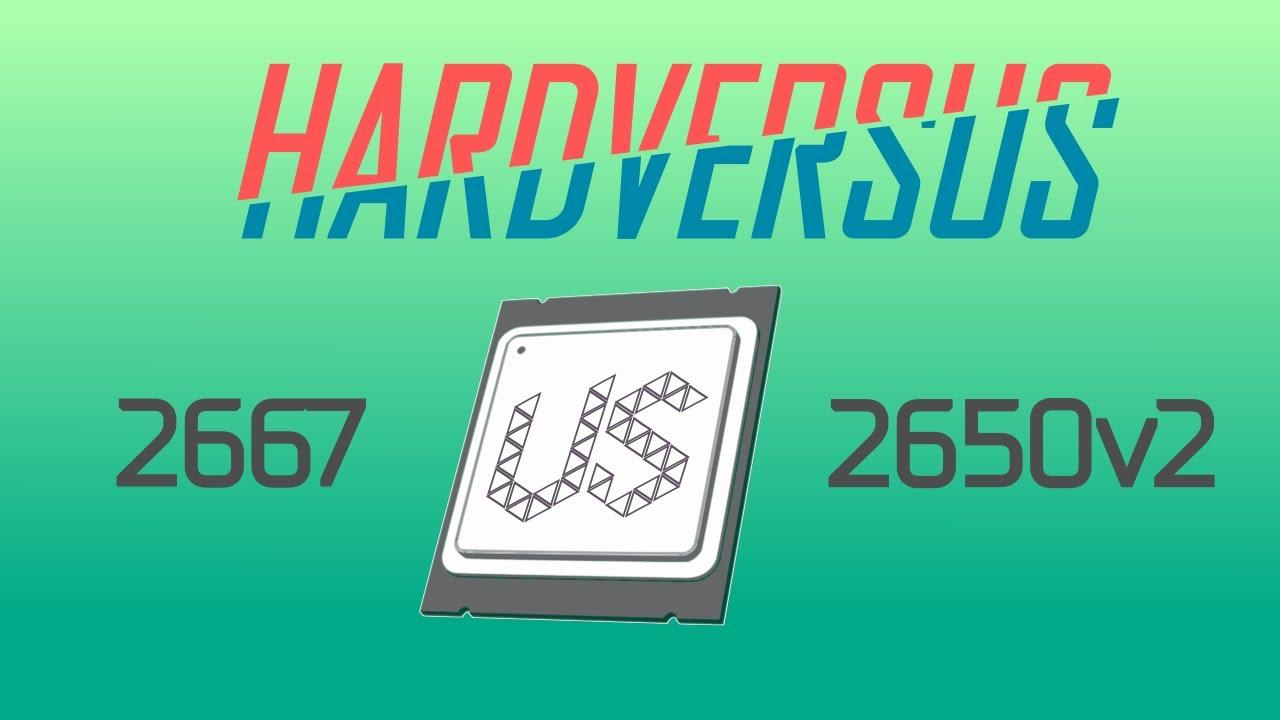 Xeon 2650v2 vs Xeon 2667. HARDVERSUS