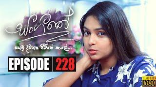 Sangeethe | Episode 228 25th December 2019 Thumbnail
