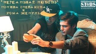 Полина Слепакова, Рома Желудь - «Нереальная любовь» - Академия S.T.A.R.S. (2013)