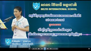 BELTEI IS Student Public Speaking Contest 2018 4th (1st Place, Grade 12) Cambodia