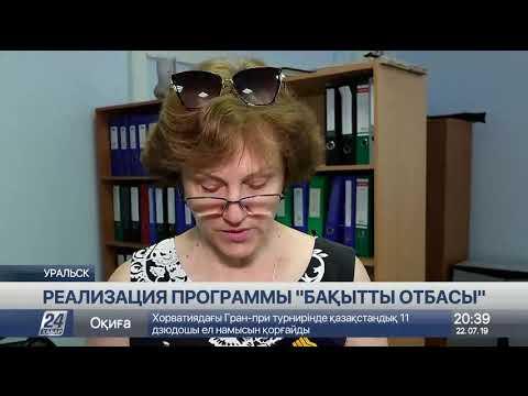 Как в Казахстане проходит реализация программы «Бақытты отбасы»