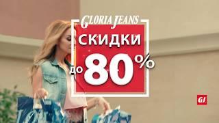 Fantastic discounts at Gloria Jeans!
